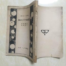 体育小丛书;篮球攻守方法论 民国35年初版