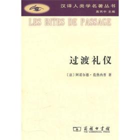 新书--汉译人类学名著丛书:过渡礼仪9787100069090(C3707)
