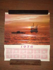 1976年年历宣传画——海上钻井
