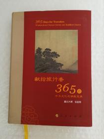 献给旅行者中华文化与佛教宝典
