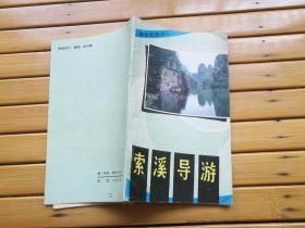 索溪导游(潇湘旅游丛书)40开
