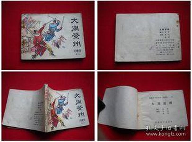 《大闹登州》兴唐8,中国曲艺1982.7一版一印,9088号,连环画
