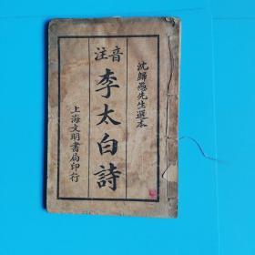 注音李太白诗(全一册)民国21年8版.