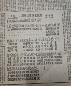 第一版,实践论,毛泽东。第三版对接受美国津贴的文化教育,救济机关及宗教团体,政务院决定处理方针!第四版湖北军区发表一年剿匪战绩公报!1950年12月31日《长江日报》