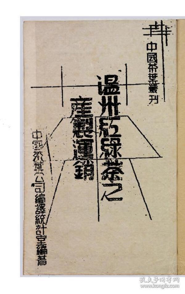据民国版中国茶叶丛刊高清影印本《温州红绿茶之产制运销》  中国茶叶公司统计室编著