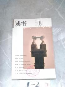 读书2001年第8期
