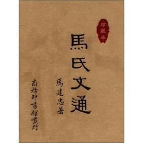 马氏文通:珍藏本