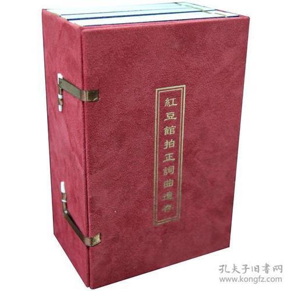 hn-红豆馆拍正词曲遗存——中国戏曲史奇才蕴奇书-9787100092999
