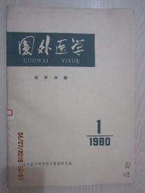 【期刊】国外医学 药学分册 1980年第1期