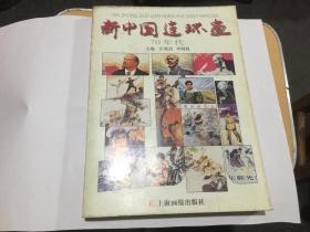 新中国连环画.70年代,大16开本..1印.近9品..