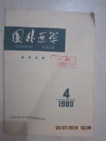 【期刊】国外医学 药学分册 1980年第4期