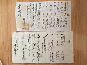 1891年日本证书两张