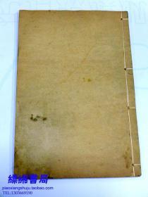 小仓山房诗集 存第二十六卷 第二十七卷 清乾隆年间刻本 线装一册 刻印精良