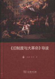 《旧制度与大革命》导读