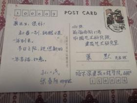教育家:孙一民致萧默贺年明信片一枚1989年