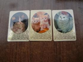 1984年年历卡 三枚合售   猫图案   9品