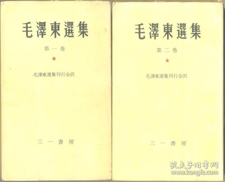 毛泽东选集(日文原版 全九册)1600克