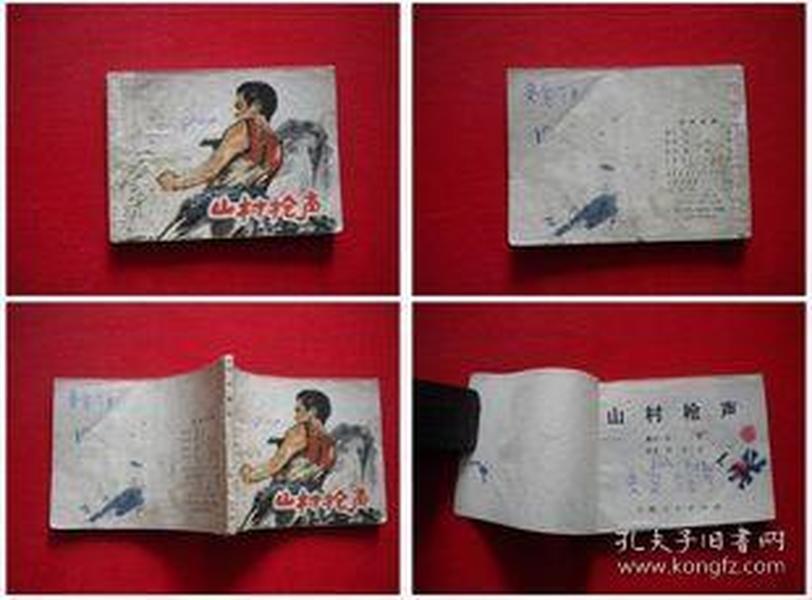 《山村枪声》木青原著,上海人民1977.8一版一印,6957号,连环画