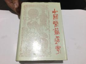 中国医籍通考 第三卷(布面精装一厚册带书衣,92年1版1印.,仅印1700册).