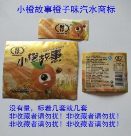 小橙故事橙子味汽水商标
