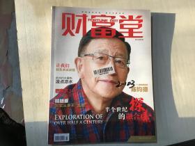 财富堂 2014年9月 封面人物:陈钧德半个世纪的融合探索