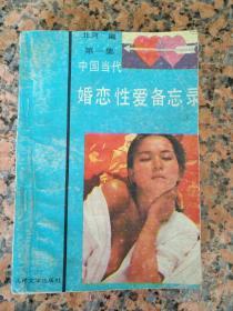 3008、中国当代婚恋性爱备忘录、人民文学出版社,432页,规格32开,9品。