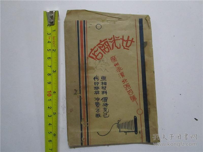 民国时期出品 广州世光商店相片袋(展开尺寸20.7*15)