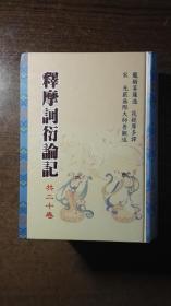 释摩诃衍论记(精装本超厚册,绝对低价,绝对好书,私藏品还好,自然旧)