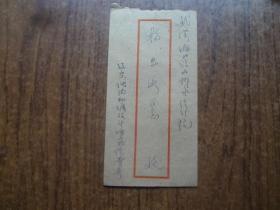 78年12月普票实寄封   9品