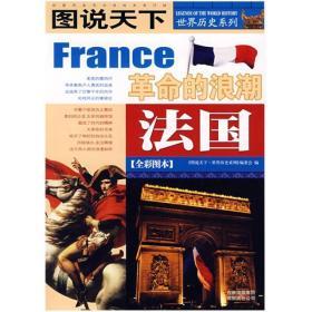 法国(全彩图本)