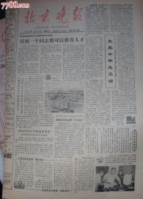 《北京晚报》【国产盲人手表问世】