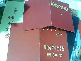 厦门市华业证书[2本]