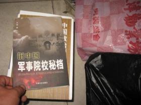旧中国军事院校秘档