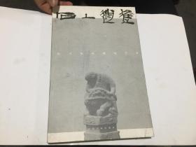 石上逍遥-拴马桩的雕刻艺术-多图、印3500册....