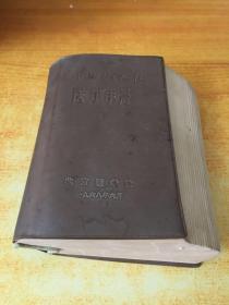 农村卫生工作队-医疗手册-北京医学院革命委员会