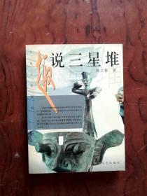 【趣说三星堆:古蜀文化探秘