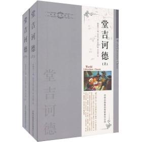 世界文学译丛:堂吉诃德(上下册)