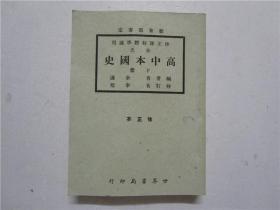 民国37年版 余氏高中本国史 下册