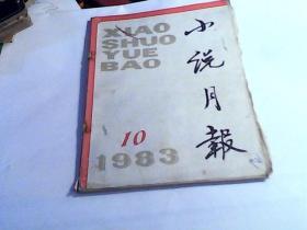 小说月报1983年(第10期)。