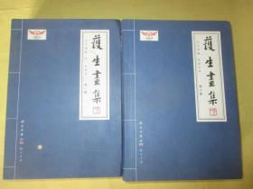 护生画集(全6册) (32开.软精装)