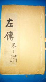线装古籍善本 晋杜预《春秋左传》卷之四十、四十一、四十二