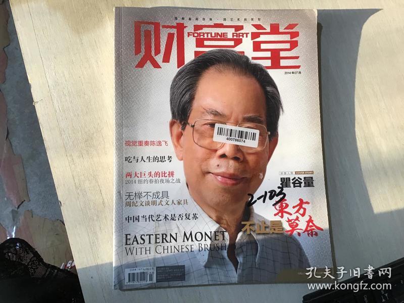 财富堂 2014年7月 封面人物:翟谷量东方不止是莫奈