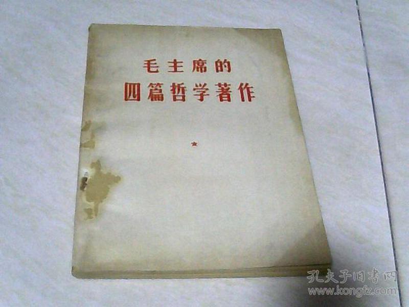 毛主席的四篇哲学著作【32开 】 j