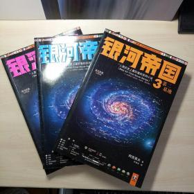 银河帝国基地1.2.3 (基地、基地与帝国、第二基地) 3本合售