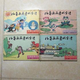 儿童画画速成方法(全四册一套)(含飞禽走兽、神话人物及水生动物、文体人物、交通工具及风景等分册)