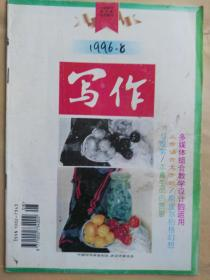 《写作》  1996年第8期  总第161期