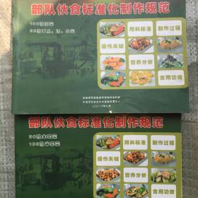 部队伙食标准化制作规范 (上下册) 50款全荤菜 100款半荤菜 100款素菜 62款面点 汤 小菜    包邮