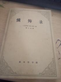 忏悔录 1963年一版一印仅印2500册(自然旧 品好如图)