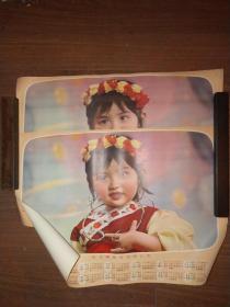 1977年年历宣传画两张合售——华主席的恩情暖心窝
