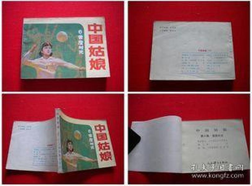 《中国姑娘》6,人民体育1985.7一版一印45万册,6903号,连环画